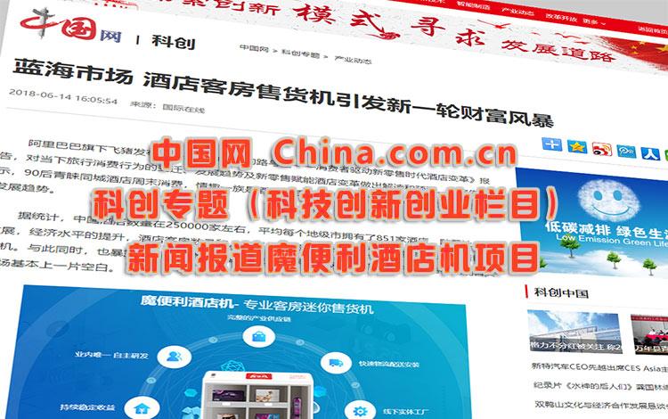 中国网3.jpg