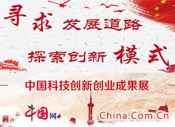 《中国网》科创专题报道魔便利:引发新一轮财富风暴