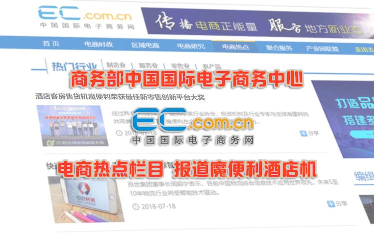 商务部国际电子商务中心电商热点栏目图文报道魔便利