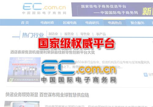 商务部中国国际电子商务中心新闻报道魔便利酒店售货机