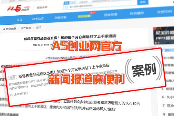 A5创业网「首页新闻+微信平台」官方报道魔便利新零售